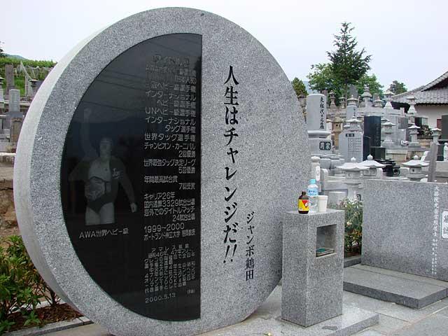 ジャンボ鶴田の画像 p1_32